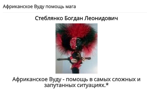 Стеблянко Богдан Леонидович (africanvoodoo.org.ua) - шарлатан и мошенник хохол, фото